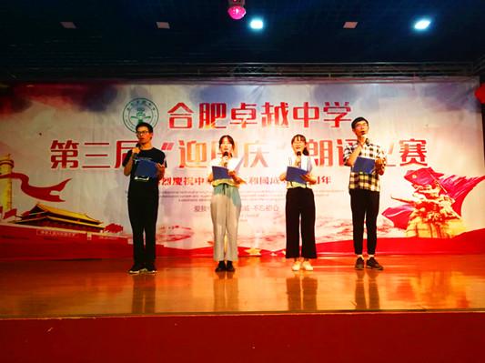 """合肥卓越中学成功举行第三届""""迎国庆""""朗诵比赛"""